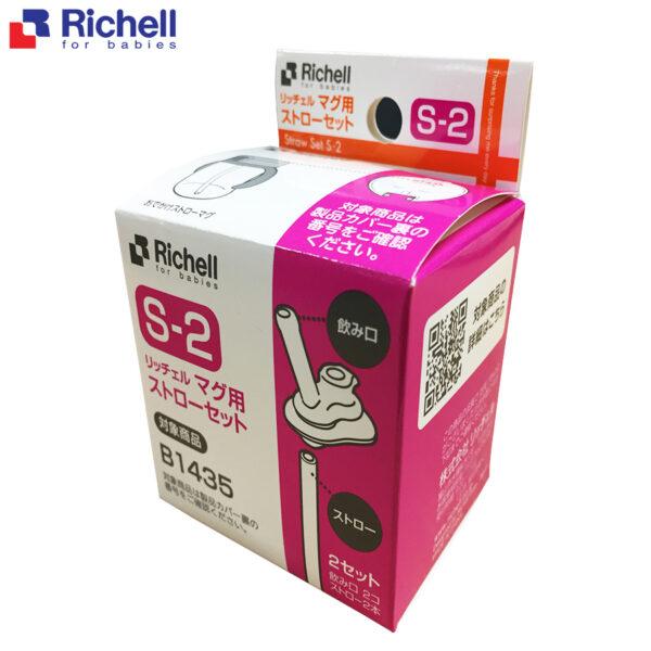 Bộ 2 Ống Hút Thay Thế Cho Cốc Ống Hút Richell Richell 1